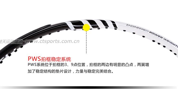 Wilson维尔胜Exclusive系列网球拍T5966 玄武岩纤维 白色 产品详情