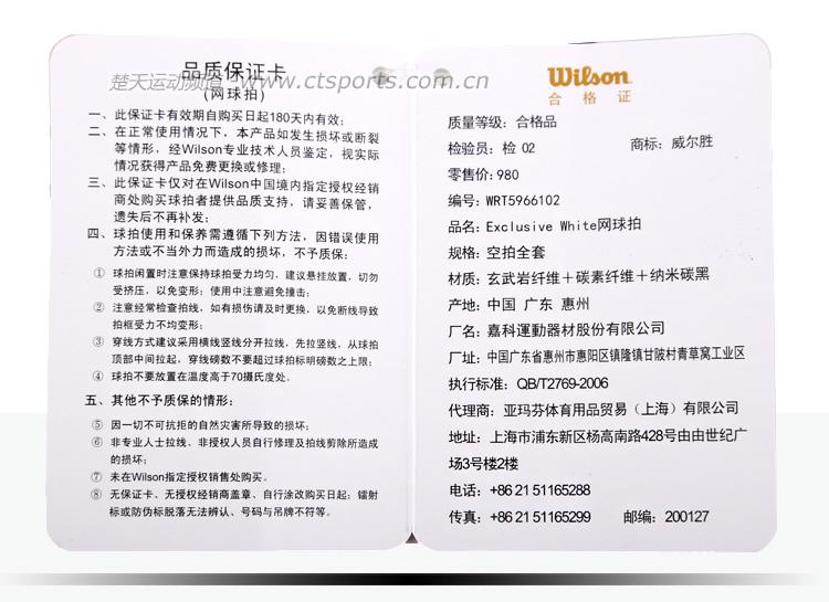 Wilson维尔胜Exclusive系列网球拍T5966 玄武岩纤维 白色 产品保证书