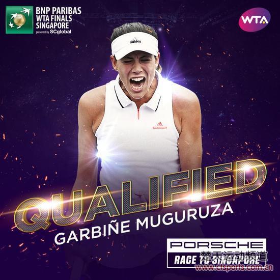 西班牙球员穆古拉扎,成为WTA新一任女单世界第一,同时,国际女子网球协会宣布穆古拉扎成为第一位入围2017年WTA年终总决赛的单打球员,可谓双喜临门。根据赛程安排。2017年WTA年终总决赛将于10月22日在新加坡开打。    穆古鲁扎是现任温网冠军,此次是她第四次连续入围这项年终盛事。2015年穆古鲁扎首次入围单打阵容,成为继2001年桑切斯-维卡里奥之后首位入围WTA年终总决赛的西班牙选手。穆古鲁扎取得了完美的三战全胜的小组赛战绩,半决赛败给最终的冠军A拉德万斯卡。   2016赛季穆古鲁扎未能小