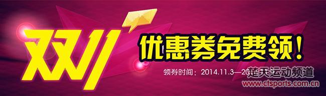 楚天运动频道网上商城双11优惠券无限量免费领
