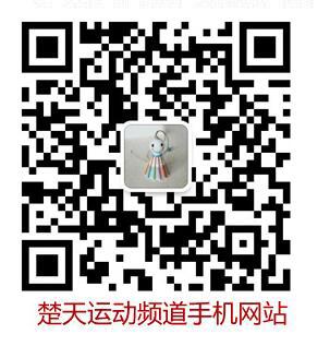 楚天运动频道官方微信公众号
